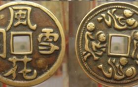 Tang Dynasty trivia: the currency of Chinese Erotism?